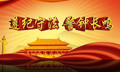 运城市新绛县人大常委会原党组书记、主任李铁路接受纪律审查和监察调查