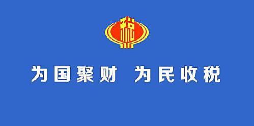 """夏县税务局:服务""""不打烊"""" 意识""""不停机"""""""