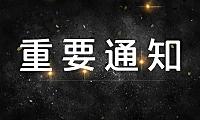权威丨东康中学发布2021年小升初最新通知