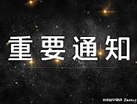 河津关于停办春节期间庙会、集市及红白喜事有关规定的紧急通知