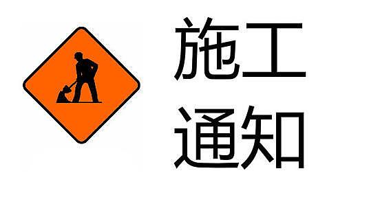 河东街道路维修复铺工程加快推进