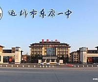运城市2020年名师大讲堂之高中历史教师培训在东康一中举行