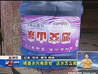【曝光】恶心!运城市民在未开封的桶装水内发现了苍蝇,商标还是两家品牌!还敢信任吗?