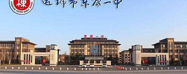 运城市东康中学