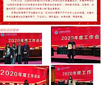 运城东康中学·喜讯丨我校荣获山西民办教育2020年度坚守使命尽责担当先进单位