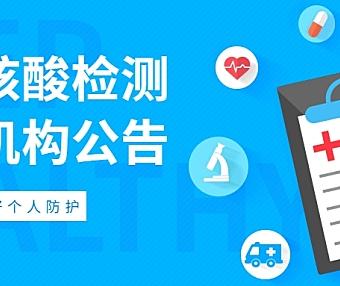 运城发热门诊、核酸采样检测、定点救治机构公告发布