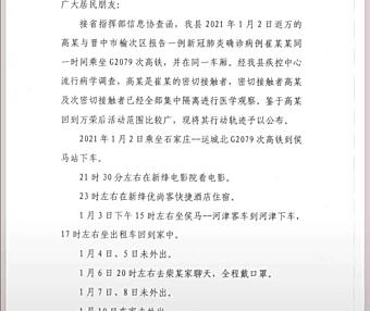 紧急!关于万荣县高某某密切接触者行动轨迹的公告