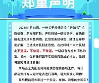 """网传""""韩城一确诊病例去过河津东星购物"""",系为谣言!切勿造谣传谣!"""