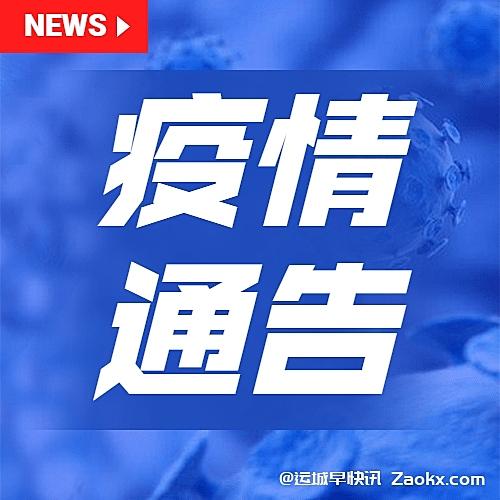 最新发布!运城市新冠肺炎疫情防控指挥部通告〔2021〕第6号
