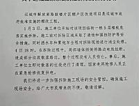 关于运城红旗东街房屋拆除的情况说明
